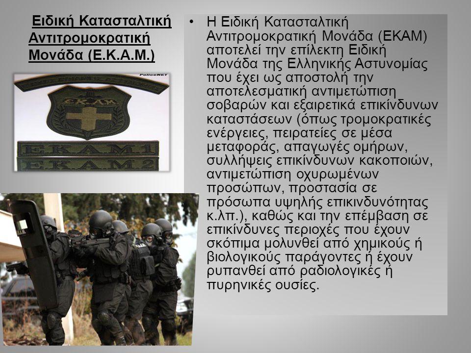 Ειδική Κατασταλτική Αντιτρομοκρατική Μονάδα (Ε.Κ.Α.Μ.) Η Ειδική Κατασταλτική Αντιτρομοκρατική Μονάδα (ΕΚΑΜ) αποτελεί την επίλεκτη Ειδική Μονάδα της Ελ
