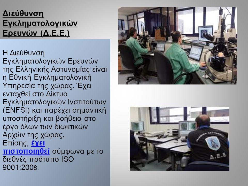 Διεύθυνση Εγκληματολογικών Ερευνών (Δ.Ε.Ε.) Η Διεύθυνση Εγκληματολογικών Ερευνών της Ελληνικής Αστυνομίας είναι η Εθνική Εγκληματολογική Υπηρεσία της