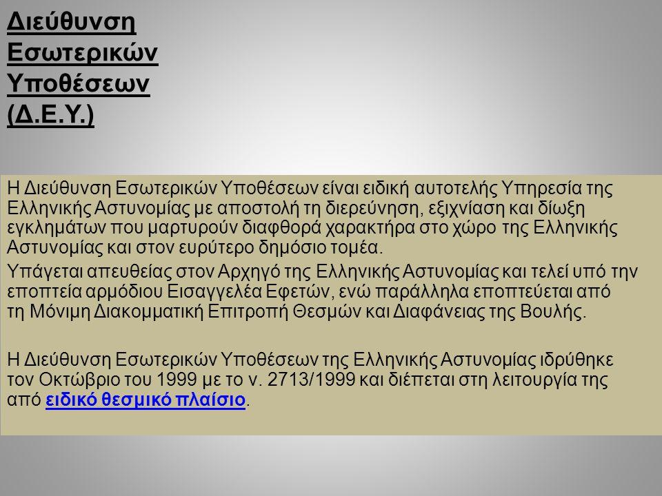 Διεύθυνση Εσωτερικών Υποθέσεων (Δ.Ε.Υ.) Η Διεύθυνση Εσωτερικών Υποθέσεων είναι ειδική αυτοτελής Υπηρεσία της Ελληνικής Αστυνομίας με αποστολή τη διερε