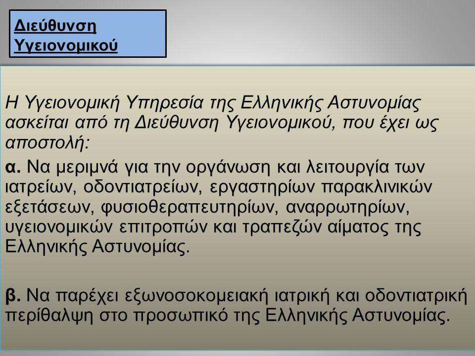 Διεύθυνση Υγειονομικού Η Υγειονομική Υπηρεσία της Ελληνικής Αστυνομίας ασκείται από τη Διεύθυνση Υγειονομικού, που έχει ως αποστολή: α. Να μεριμνά για