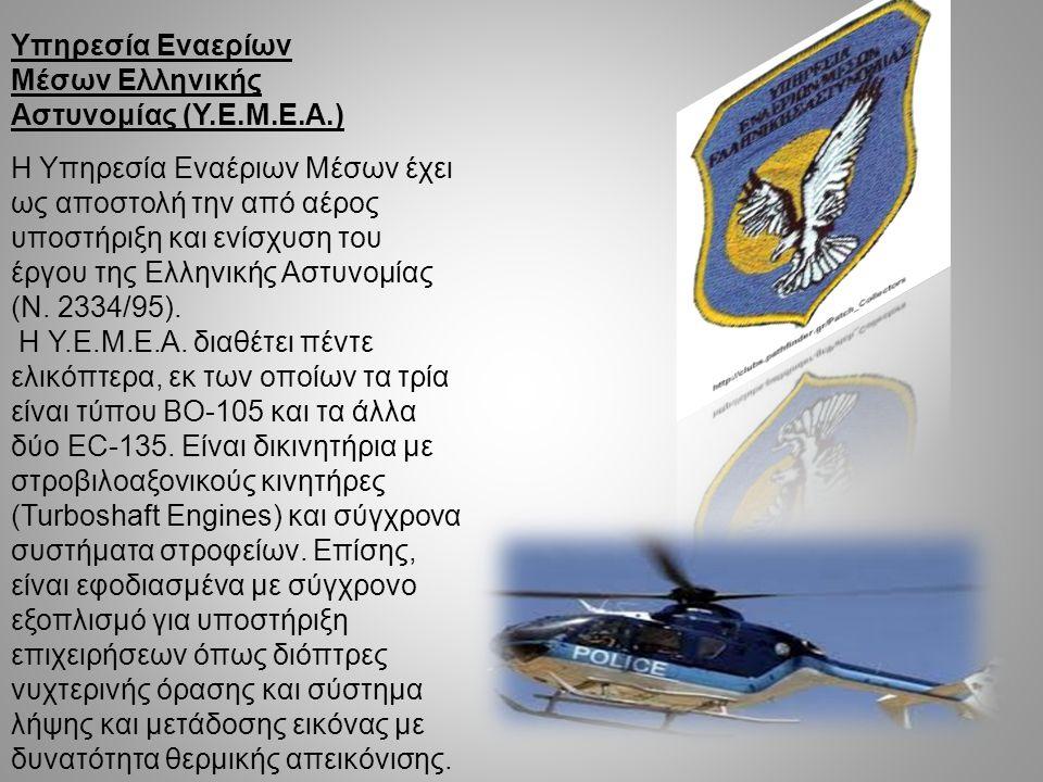 Υπηρεσία Εναερίων Μέσων Ελληνικής Αστυνομίας (Υ.Ε.Μ.Ε.Α.) H Υπηρεσία Εναέριων Μέσων έχει ως αποστολή την από αέρος υποστήριξη και ενίσχυση του έργου τ