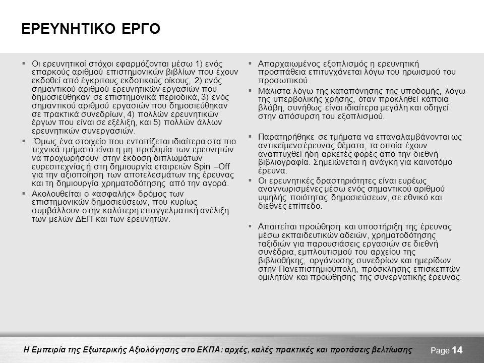 Η Εμπειρία της Εξωτερικής Αξιολόγησης στο ΕΚΠΑ: αρχές, καλές πρακτικές και προτάσεις βελτίωσης ΕΡΕΥΝΗΤΙΚΟ ΕΡΓΟ  Οι ερευνητικοί στόχοι εφαρμόζονται μέσω 1) ενός επαρκούς αριθμού επιστημονικών βιβλίων που έχουν εκδοθεί από έγκριτους εκδοτικούς οίκους, 2) ενός σημαντικού αριθμού ερευνητικών εργασιών που δημοσιεύθηκαν σε επιστημονικά περιοδικά, 3) ενός σημαντικού αριθμού εργασιών που δημοσιεύθηκαν σε πρακτικά συνεδρίων, 4) πολλών ερευνητικών έργων που είναι σε εξέλιξη, και 5) πολλών άλλων ερευνητικών συνεργασιών.