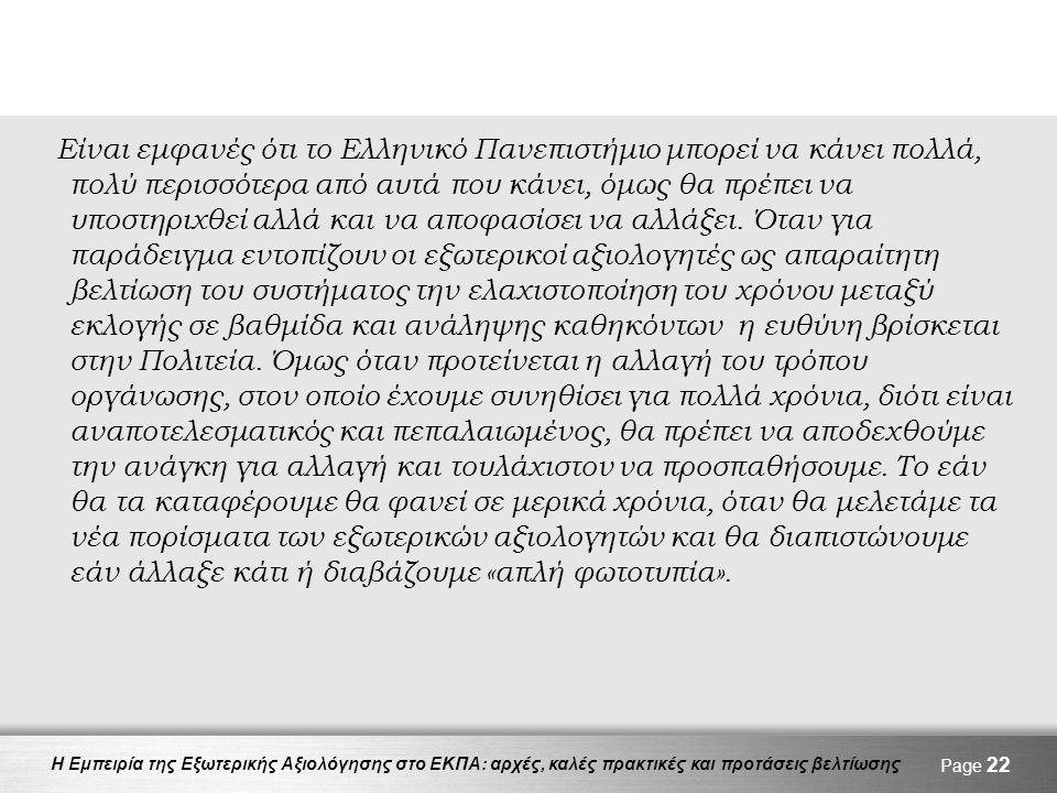 Η Εμπειρία της Εξωτερικής Αξιολόγησης στο ΕΚΠΑ: αρχές, καλές πρακτικές και προτάσεις βελτίωσης Είναι εμφανές ότι το Ελληνικό Πανεπιστήμιο μπορεί να κάνει πολλά, πολύ περισσότερα από αυτά που κάνει, όμως θα πρέπει να υποστηριχθεί αλλά και να αποφασίσει να αλλάξει.