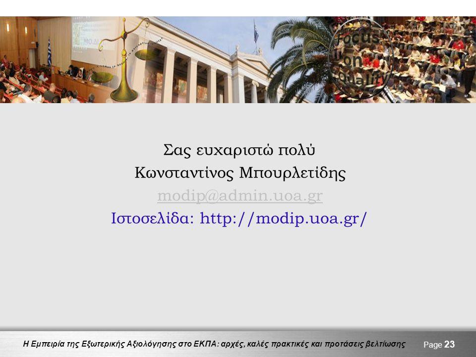 Η Εμπειρία της Εξωτερικής Αξιολόγησης στο ΕΚΠΑ: αρχές, καλές πρακτικές και προτάσεις βελτίωσης Σας ευχαριστώ πολύ Κωνσταντίνος Μπουρλετίδης modip@admin.uoa.gr Ιστοσελίδα: http://modip.uoa.gr/ Page 23
