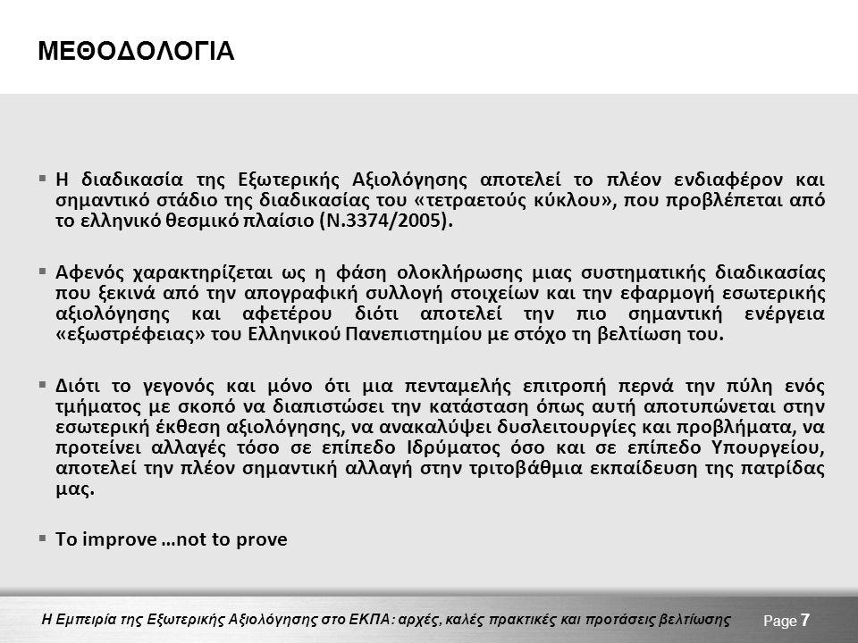 Page 7 ΜΕΘΟΔΟΛΟΓΙΑ  Η διαδικασία της Εξωτερικής Αξιολόγησης αποτελεί το πλέον ενδιαφέρον και σημαντικό στάδιο της διαδικασίας του «τετραετούς κύκλου», που προβλέπεται από το ελληνικό θεσμικό πλαίσιο (Ν.3374/2005).