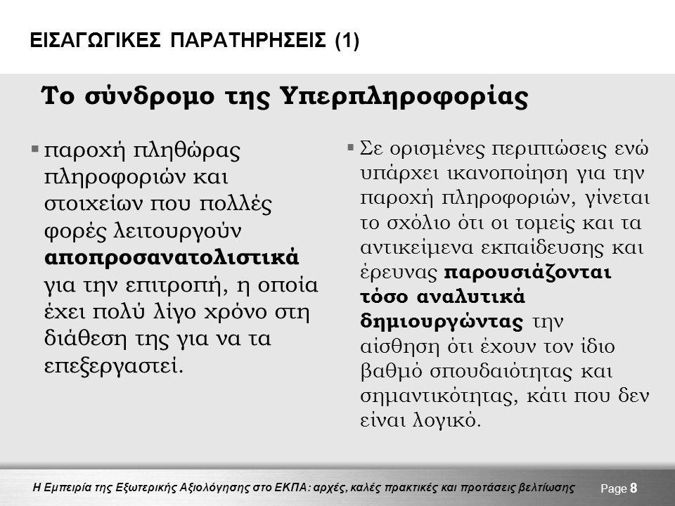 Η Εμπειρία της Εξωτερικής Αξιολόγησης στο ΕΚΠΑ: αρχές, καλές πρακτικές και προτάσεις βελτίωσης Page 8 ΕΙΣΑΓΩΓΙΚΕΣ ΠΑΡΑΤΗΡΗΣΕΙΣ (1)  παροχή πληθώρας πληροφοριών και στοιχείων που πολλές φορές λειτουργούν αποπροσανατολιστικά για την επιτροπή, η οποία έχει πολύ λίγο χρόνο στη διάθεση της για να τα επεξεργαστεί.