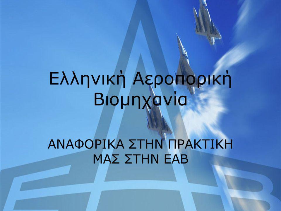 Ελληνική Αεροπορική Βιομηχανία Η Εταιρεία Η Ελληνική Αεροπορική Βιομηχανία ΑΕ (ΕΑΒ), ιδρύθηκε το 1975 με κύρια αποστολή την παροχή υπηρεσιών και προϊόντων προς υποστήριξη των πτητικών μέσων των Ελληνικών Ενόπλων Δυνάμεων, χάρη στο όραμα των ιδρυτών της, που καθιστούσε εθνικό κεφάλαιο και πυλώνα ανάπτυξης της ελληνικής βιομηχανίας, την αεροναυπηγική.