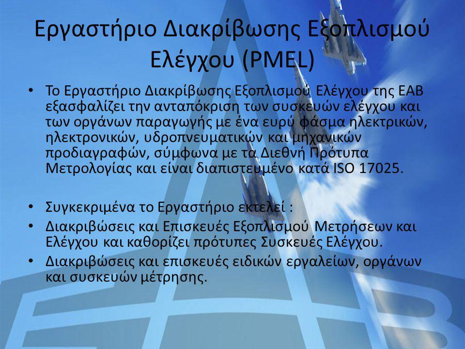 Εργαστήριο Διακρίβωσης Εξοπλισμού Ελέγχου (PMEL) Το Εργαστήριο Διακρίβωσης Εξοπλισμού Ελέγχου της ΕΑΒ εξασφαλίζει την ανταπόκριση των συσκευών ελέγχου