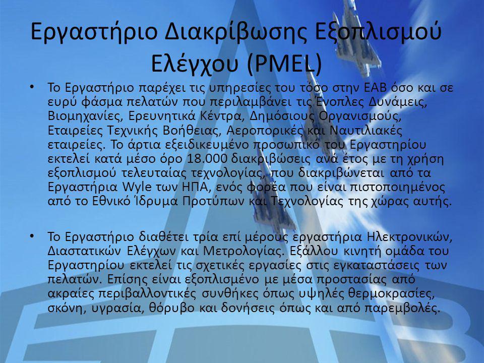 Εργαστήριο Διακρίβωσης Εξοπλισμού Ελέγχου (PMEL) Το Εργαστήριο παρέχει τις υπηρεσίες του τόσο στην ΕΑΒ όσο και σε ευρύ φάσμα πελατών που περιλαμβάνει