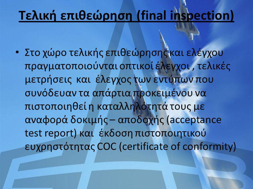 Τελική επιθεώρηση (final inspection) Στο χώρο τελικής επιθεώρησης και ελέγχου πραγματοποιούνται οπτικοί έλεγχοι, τελικές μετρήσεις και έλεγχος των εντ