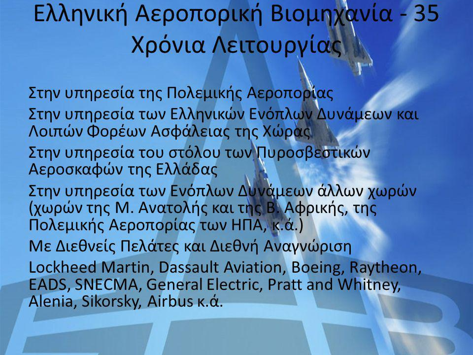 Ελληνική Αεροπορική Βιομηχανία - 35 Χρόνια Λειτουργίας Στην υπηρεσία της Πολεμικής Αεροπορίας Στην υπηρεσία των Ελληνικών Ενόπλων Δυνάμεων και Λοιπών