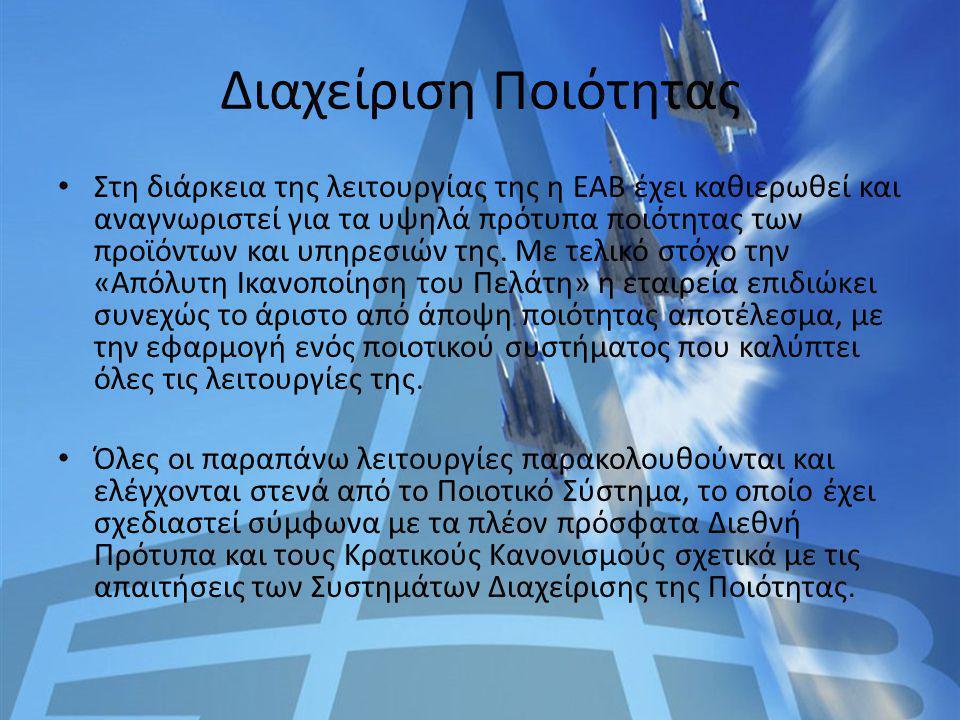 ISO 9001 (Bureau Veritas – 1996) ISO 9001 and the TickIT Guide (Bureau Veritas – 1999) ISO 17025 for the Calibration Laboratory (Hellenic Accreditation Council – 2001) EN/AS 9100 (Bureau Veritas – 2003) EASA Part-145 (Hellenic Civil Aviation Authority – 2004) NADCAP for NDI/FPI (PRI – 2008) EASA Part-147 (Hellenic Civil Aviation Authority - 2008) EASA Part-21G (Hellenic Civil Aviation Authority - 2010) Η Εταιρεία διαθέτει τις παρακάτω Πιστοποιήσεις: