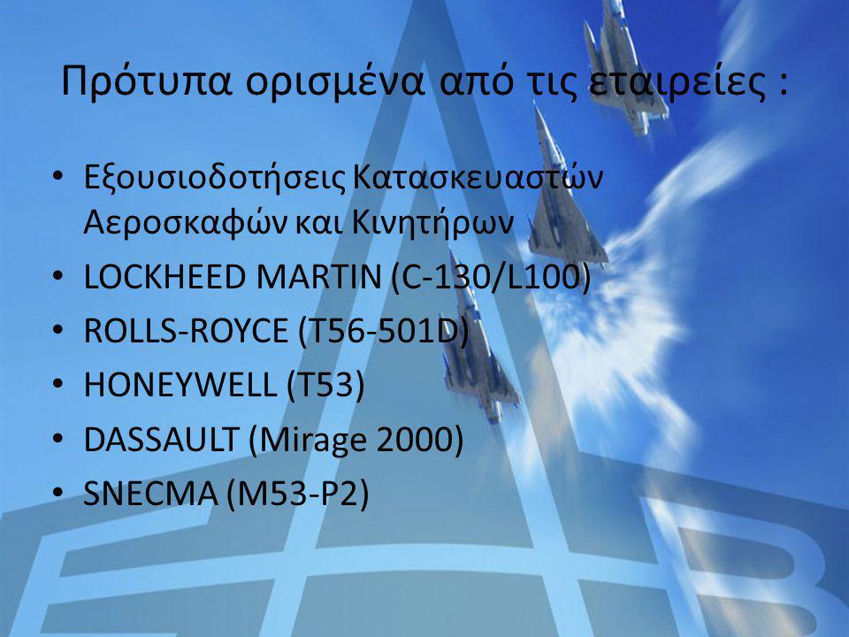 Πρότυπα ορισμένα από τις εταιρείες : Εξουσιοδοτήσεις Κατασκευαστών Αεροσκαφών και Κινητήρων LOCKHEED MARTIN (C-130/L100) ROLLS-ROYCE (T56-501D) HONEYW
