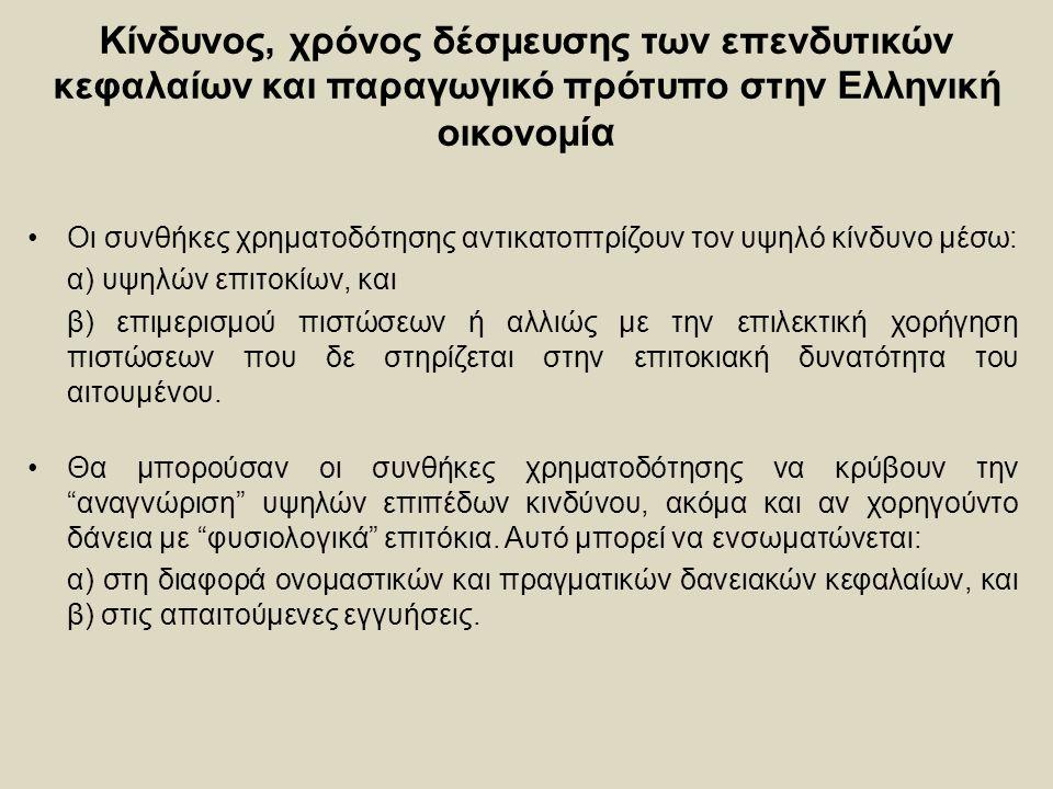 Κίνδυνος, χρόνος δέσμευσης των επενδυτικών κεφαλαίων και παραγωγικό πρότυπο στην Ελληνική οικονομ ία Οι συνθήκες χρηματοδότησης αντικατοπτρίζουν τον υψηλό κίνδυνο μέσω: α) υψηλών επιτοκίων, και β) επιμερισμού πιστώσεων ή αλλιώς με την επιλεκτική χορήγηση πιστώσεων που δε στηρίζεται στην επιτοκιακή δυνατότητα του αιτουμένου.
