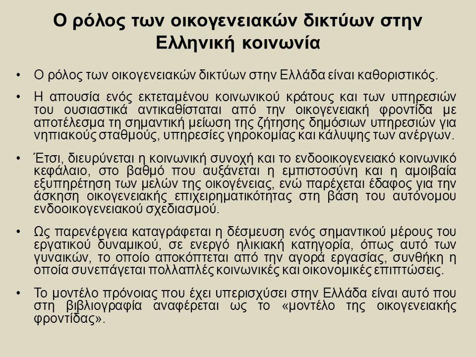 Ο ρόλος των οικογενειακών δικτύων στην Ελληνική κοινωνία Ο ρόλος των οικογενειακών δικτύων στην Ελλάδα είναι καθοριστικός.