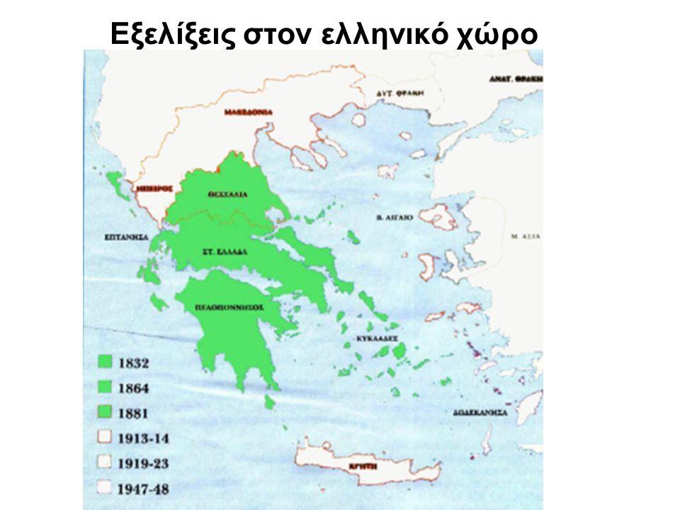 Ποιες ήταν οι συνέπειες της προσάρτησης της Θεσσαλίας και μέρους της Ηπείρου στην Ελλάδα; Με την προσάρτηση της Θεσσαλίας και μέρους της Ηπείρου, ο πληθυσμός αυξήθηκε και οι καλλιεργήσιμες εκτάσεις πολλαπλασιάστηκαν.