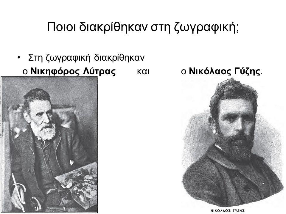 Ποιοι διακρίθηκαν στη ζωγραφική; Στη ζωγραφική διακρίθηκαν ο Νικηφόρος Λύτρας και ο Νικόλαος Γύζης.