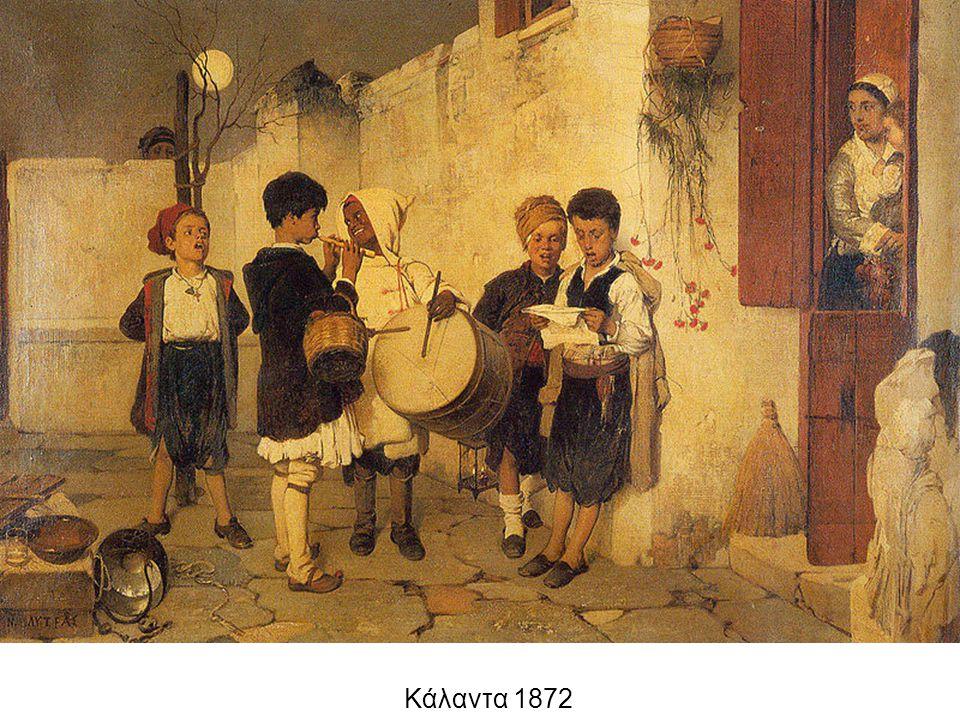 Κάλαντα 1872