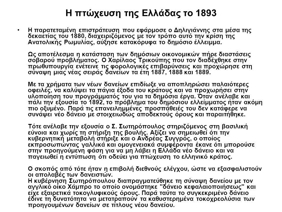 Η πτώχευση της Ελλάδας το 1893 H παρατεταμένη επιστράτευση που εφάρμοσε ο Δηλιγιάννης στα μέσα της δεκαετίας του 1880, διαχειριζόμενος με τον τρόπο αυ