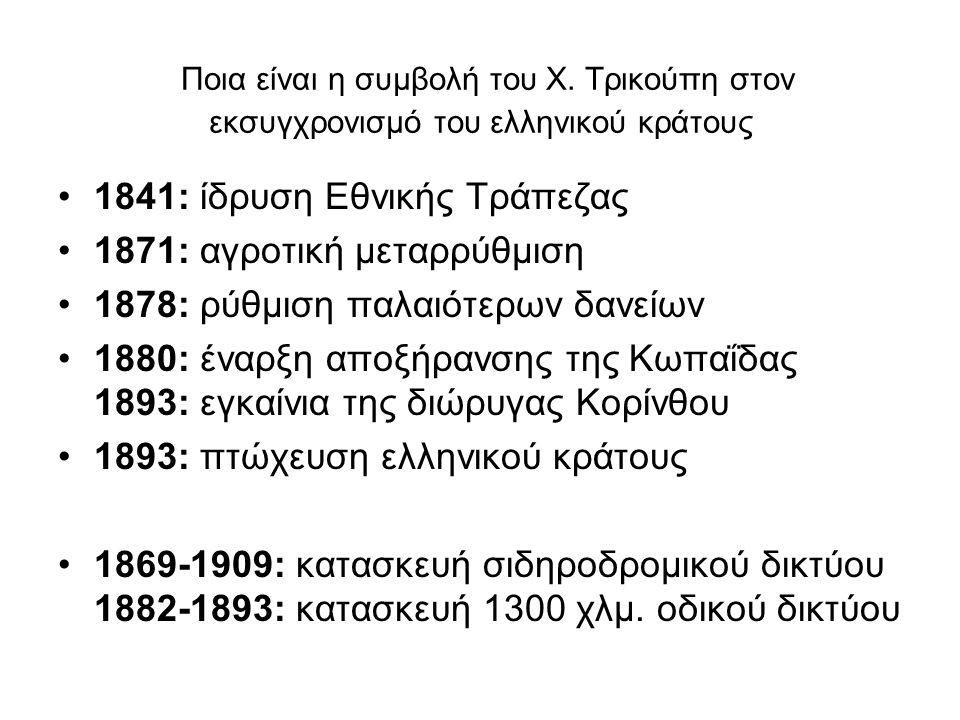 Ποια είναι η συμβολή του Χ. Τρικούπη στον εκσυγχρονισμό του ελληνικού κράτους 1841: ίδρυση Εθνικής Τράπεζας 1871: αγροτική μεταρρύθμιση 1878: ρύθμιση