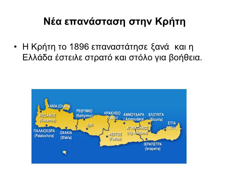 Ποιες συνέπειες είχε ο πόλεμος για την Ελλάδα; Τότε η Οθωμανική αυτοκρατορία επιτέθηκε στην Ελλάδα και: α) κατέλαβε τη Θεσσαλία (1897) β) νίκησε τον ανοργάνωτο ελληνικό στρατό και γ) υποχρέωσε την Ελλάδα να πληρώσει πολεμική αποζημίωση.