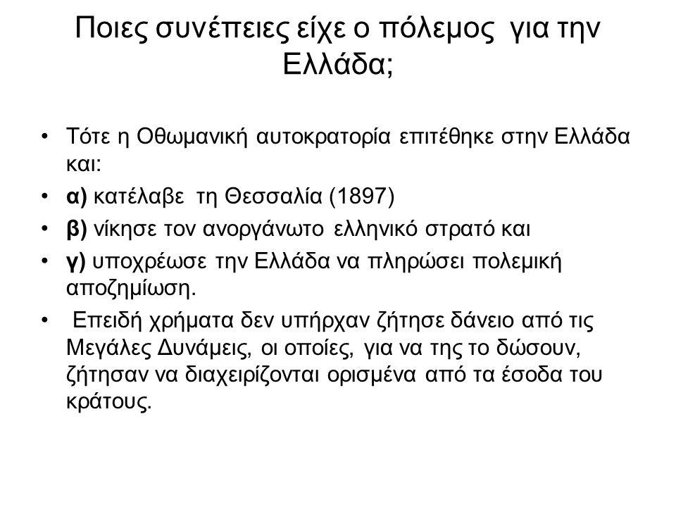 Ποιες συνέπειες είχε ο πόλεμος για την Ελλάδα; Τότε η Οθωμανική αυτοκρατορία επιτέθηκε στην Ελλάδα και: α) κατέλαβε τη Θεσσαλία (1897) β) νίκησε τον α
