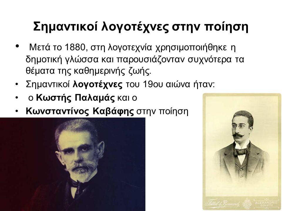 Σημαντικοί λογοτέχνες στην ποίηση Μετά το 1880, στη λογοτεχνία χρησιμοποιήθηκε η δημοτική γλώσσα και παρουσιάζονταν συχνότερα τα θέματα της καθημερινή