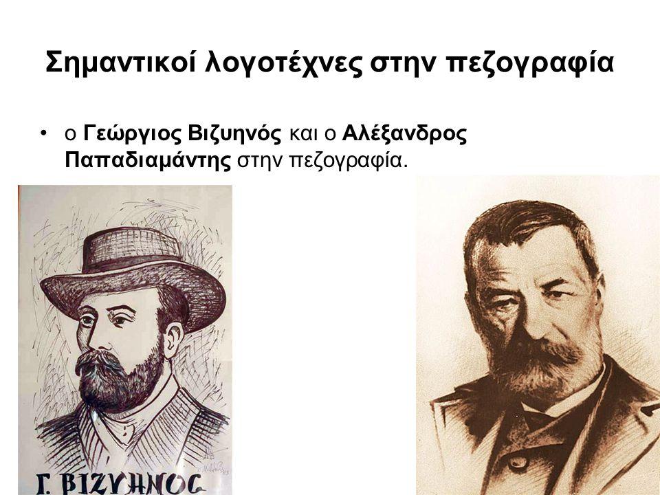 Σημαντικοί λογοτέχνες στην πεζογραφία ο Γεώργιος Βιζυηνός και ο Αλέξανδρος Παπαδιαμάντης στην πεζογραφία.