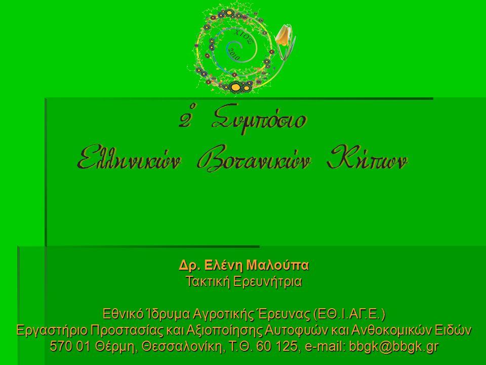 Αποτελέσματα ΨήφισμαΣύσταση Δικτύου Ψήφισμα για τη Σύσταση Δικτύου Ελληνικών Βοτανικών Κήπων Επιτυχημένη Οργάνωση Προσυνεδρίου του Διεθνούς Συνεδρίου Βοτανικών Κήπων EUROGARD VI 2012 Χίο που θα πραγματοποιηθεί στη Χίο