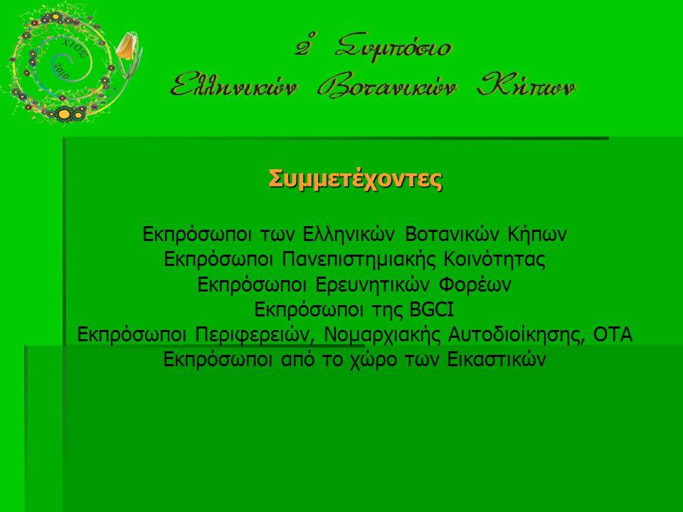 Συμμετέχοντες Εκπρόσωποι των Ελληνικών Βοτανικών Κήπων Εκπρόσωποι Πανεπιστημιακής Κοινότητας Εκπρόσωποι Ερευνητικών Φορέων Εκπρόσωποι της BGCI Εκπρόσω