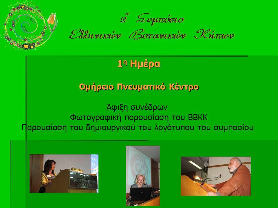 2 η Ημέρα Ομήρειο Πνευματικό Κέντρο Χαιρετισμοί Παρουσίαση της Ελληνικής Χλωριδικής Βιοποικιλότητας Παρουσίαση του ρόλου της BGCI στη λειτουργία των Β.Κ.