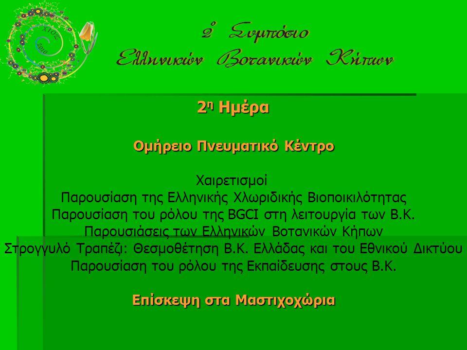2 η Ημέρα Ομήρειο Πνευματικό Κέντρο Χαιρετισμοί Παρουσίαση της Ελληνικής Χλωριδικής Βιοποικιλότητας Παρουσίαση του ρόλου της BGCI στη λειτουργία των Β