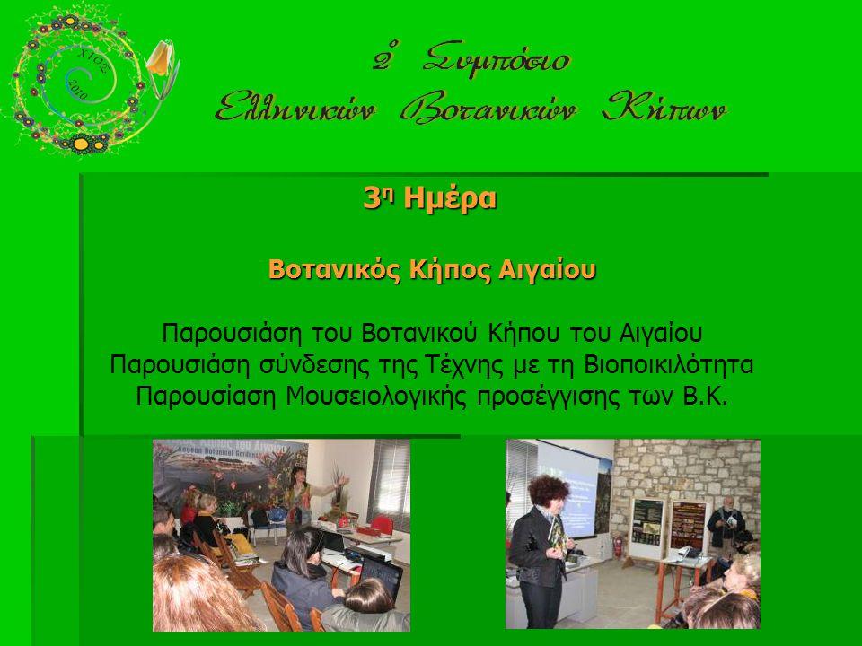 3 η Ημέρα Βοτανικός Κήπος Αιγαίου Παρουσιάση του Βοτανικού Κήπου του Αιγαίου Παρουσιάση σύνδεσης της Τέχνης με τη Βιοποικιλότητα Παρουσίαση Μουσειολογ