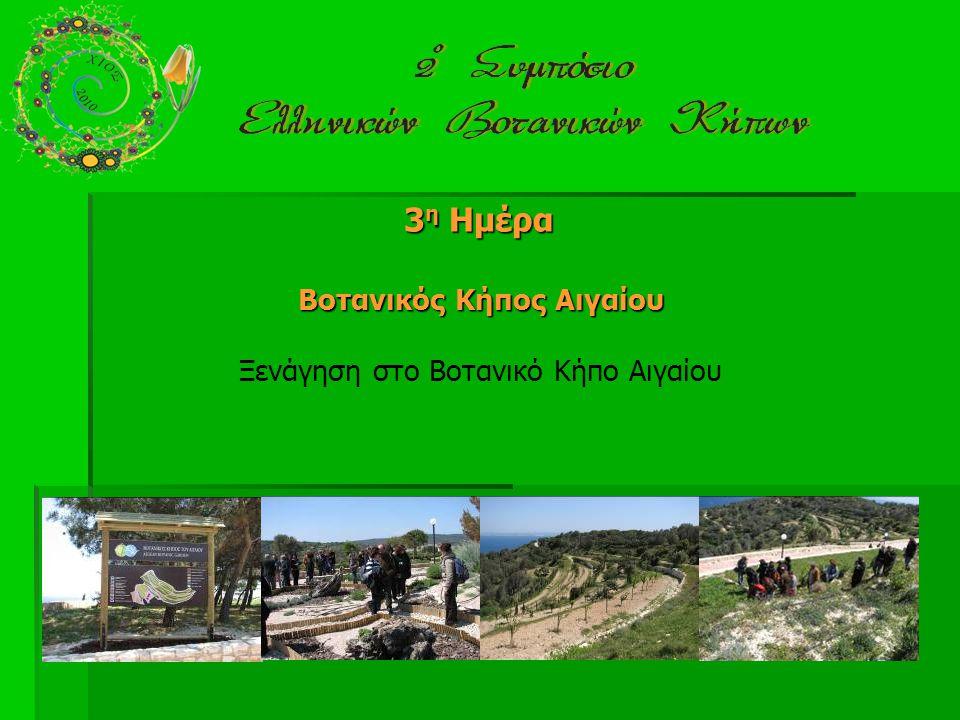3 η Ημέρα Βοτανικός Κήπος Αιγαίου Ξενάγηση στο Βοτανικό Κήπο Αιγαίου