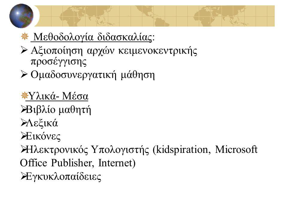  Μεθοδολογία διδασκαλίας:  Αξιοποίηση αρχών κειμενοκεντρικής προσέγγισης  Ομαδοσυνεργατική μάθηση  Υλικά- Μέσα  Βιβλίο μαθητή  Λεξικά  Εικόνες