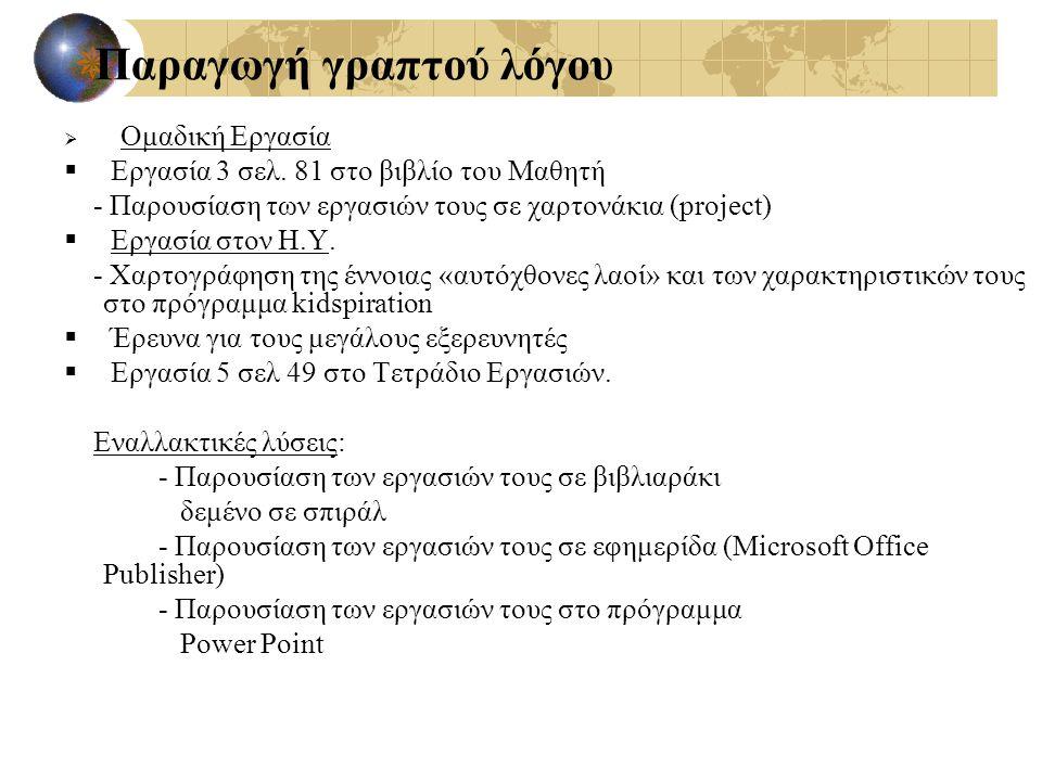  Ομαδική Εργασία  Ε ργασία 3 σελ. 81 στο βιβλίο του Μαθητή - Παρουσίαση των εργασιών τους σε χαρτονάκια (project)  Ε Ε ργασία στον Η.Υ. - Χαρτογρά