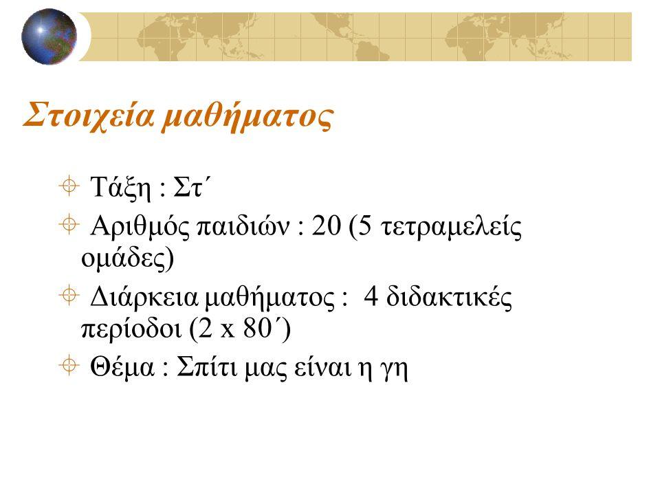 Στοιχεία μαθήματος  Τάξη : Στ΄  Αριθμός παιδιών : 20 (5 τετραμελείς ομάδες)  Διάρκεια μαθήματος : 4 διδακτικές περίοδοι (2 x 80΄)  Θέμα : Σπίτι μα