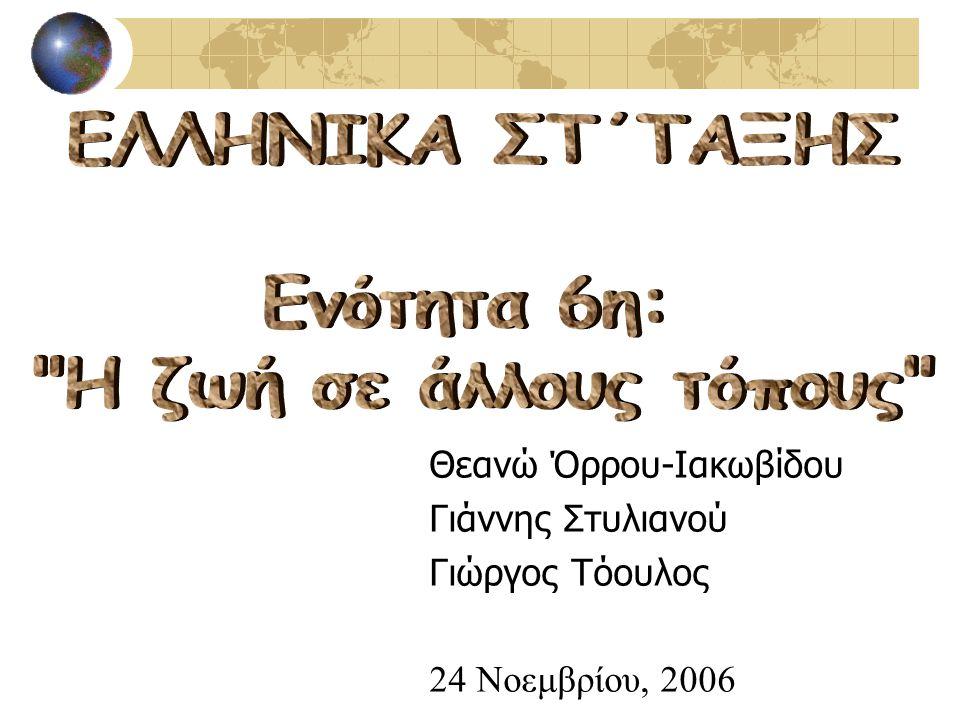 Θεανώ Όρρου-Ιακωβίδου Γιάννης Στυλιανού Γιώργος Τόουλος 24 Νοεμβρίου, 2006