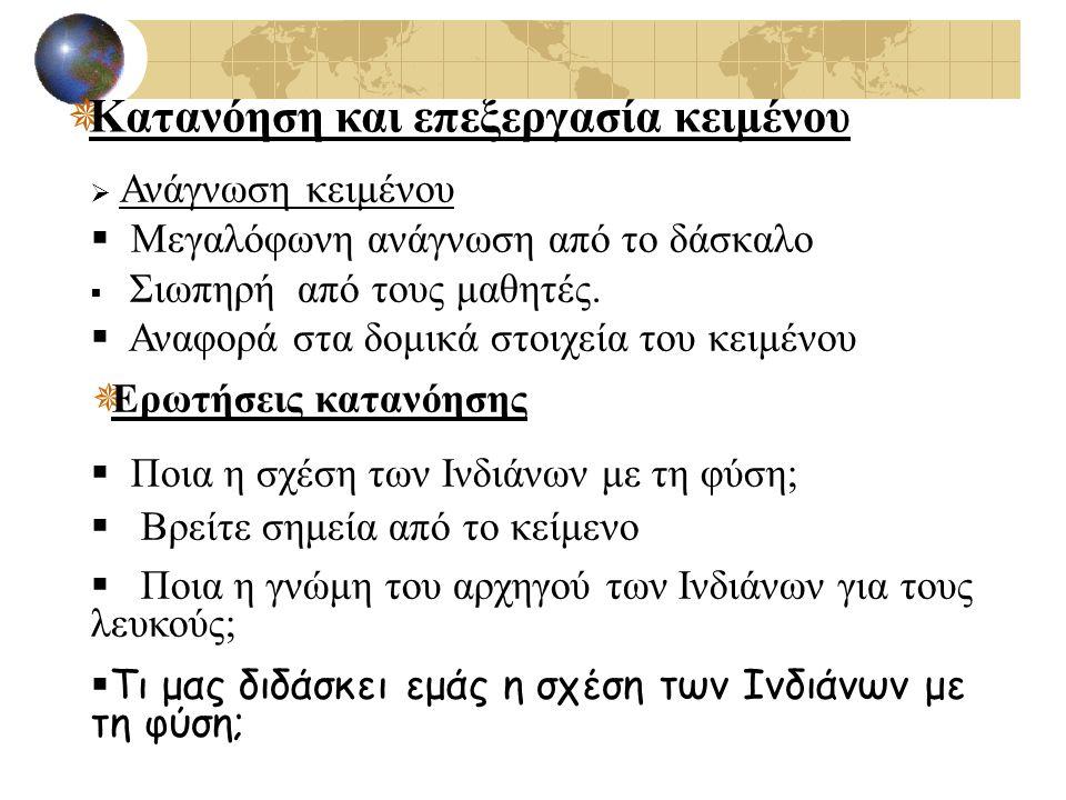  Κατανόηση και επεξεργασία κειμένου  Ανάγνωση κειμένου  Μεγαλόφωνη ανάγνωση από το δάσκαλο  Σιωπηρή από τους μαθητές.  Αναφορά στα δομικά στοιχεί