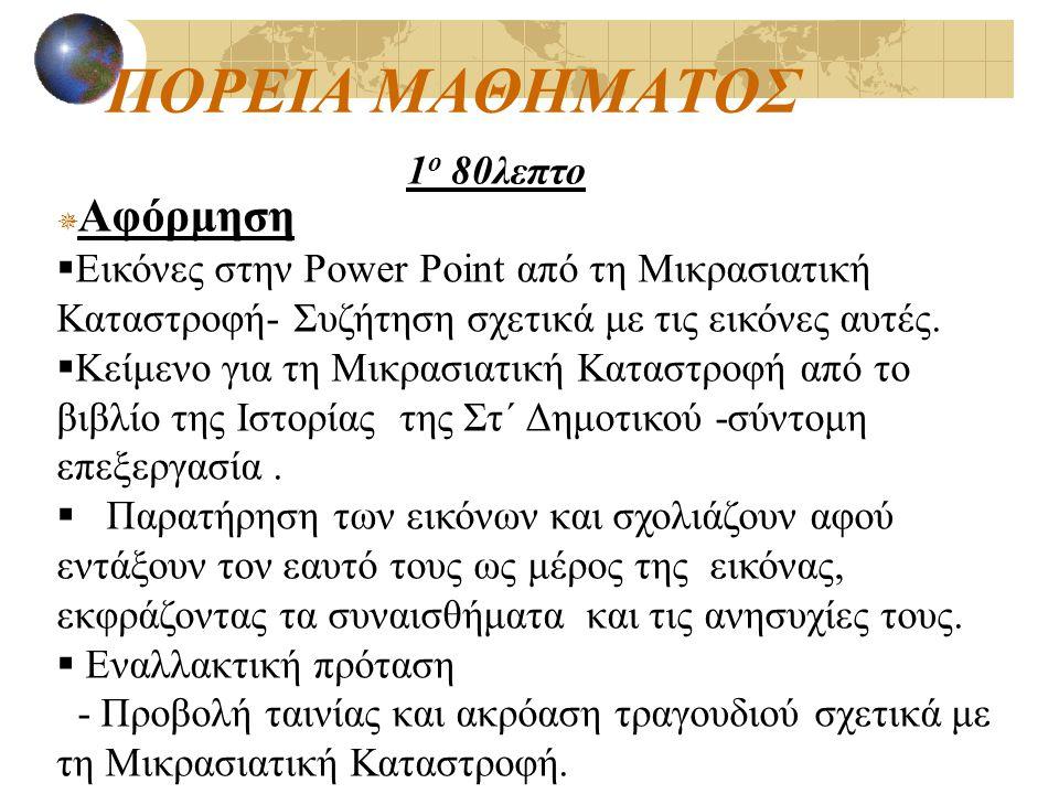 ΠΟΡΕΙΑ ΜΑΘΗΜΑΤΟΣ  Αφόρμηση  Εικόνες στην Power Point από τη Μικρασιατική Καταστροφή- Συζήτηση σχετικά με τις εικόνες αυτές.  Κείμενο για τη Μικρασι