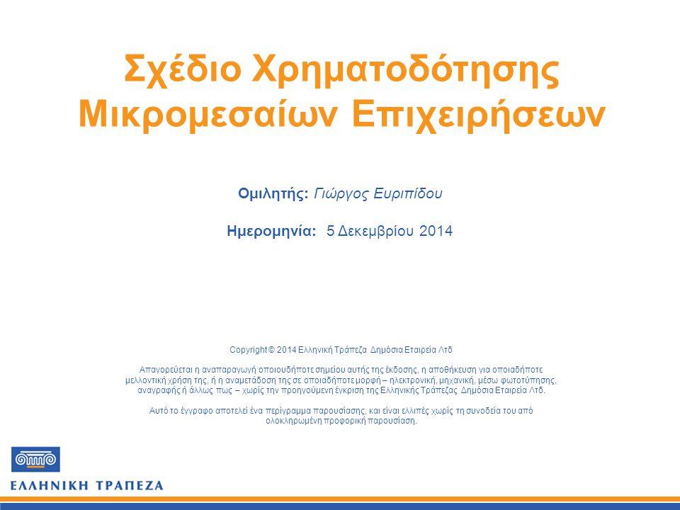 Copyright © 2014 Ελληνική Τράπεζα Δημόσια Εταιρεία Λτδ Χρηματοδότηση δανείων από ΕΤεπ- Δεκέμβριος 2014 2 Εισαγωγή Η Ελληνική Τράπεζα, ξεκίνησε τη λειτουργία της το 1976 με ένα κατάστημα στη Λευκωσία Σήμερα είναι ένας από τους μεγαλύτερους χρηματοοικονομικούς οργανισμούς της Κύπρου με Δίκτυο 60 καταστημάτων, 3 θυρίδων, με Κέντρα Επιχειρήσεων, Μεγάλων Επιχειρήσεων και Υπεράκτιων Επιχειρήσεων σε όλες τις πόλεις, και γραφεία αντιπροσωπείας σε Μόσχα, Νότια Αφρική, Αγία Πετρούπολή και Κίεβο.