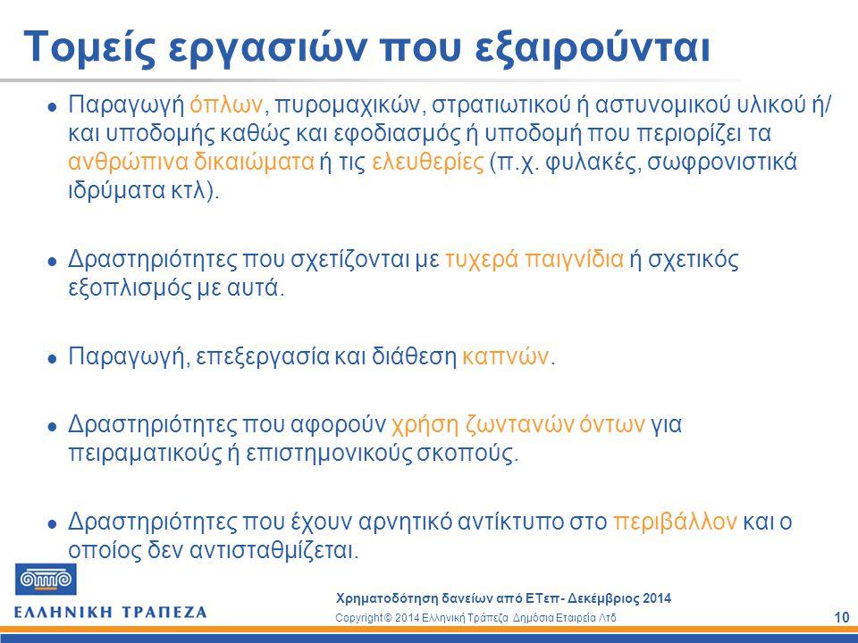 Copyright © 2014 Ελληνική Τράπεζα Δημόσια Εταιρεία Λτδ Χρηματοδότηση δανείων από ΕΤεπ- Δεκέμβριος 2014 10 Τομείς εργασιών που εξαιρούνται Παραγωγή όπλ