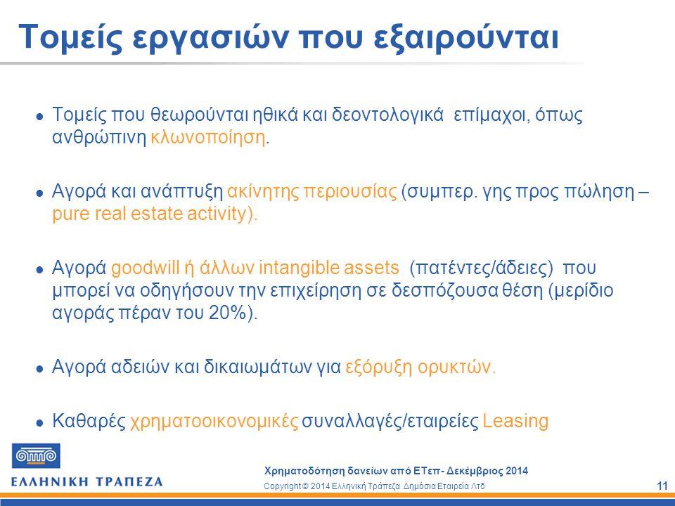 Copyright © 2014 Ελληνική Τράπεζα Δημόσια Εταιρεία Λτδ Χρηματοδότηση δανείων από ΕΤεπ- Δεκέμβριος 2014 11 Τομείς εργασιών που εξαιρούνται Τομείς που θ
