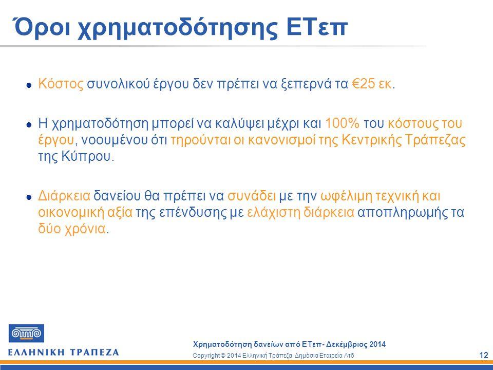 Copyright © 2014 Ελληνική Τράπεζα Δημόσια Εταιρεία Λτδ Χρηματοδότηση δανείων από ΕΤεπ- Δεκέμβριος 2014 12 Όροι χρηματοδότησης ΕΤεπ Κόστος συνολικού έρ