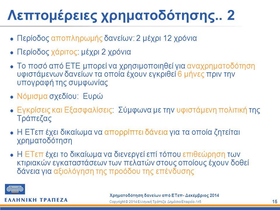 Copyright © 2014 Ελληνική Τράπεζα Δημόσια Εταιρεία Λτδ Χρηματοδότηση δανείων από ΕΤεπ- Δεκέμβριος 2014 15 Λεπτομέρειες χρηματοδότησης.. 2 Περίοδος απο