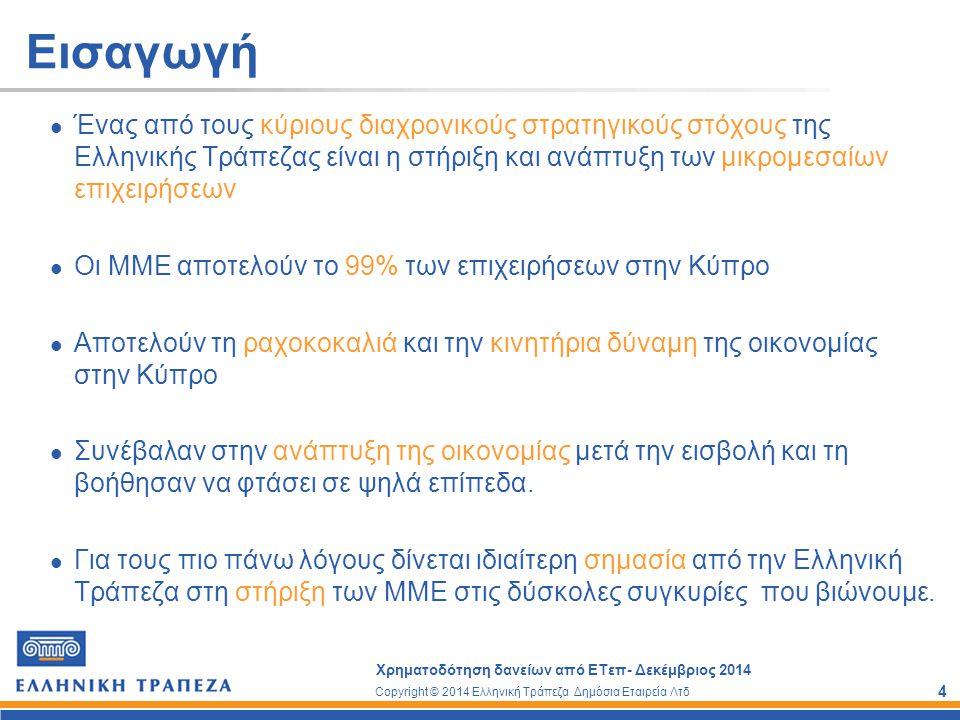 Copyright © 2014 Ελληνική Τράπεζα Δημόσια Εταιρεία Λτδ Χρηματοδότηση δανείων από ΕΤεπ- Δεκέμβριος 2014 4 Εισαγωγή Ένας από τους κύριους διαχρονικούς σ