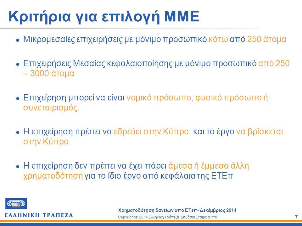 Copyright © 2014 Ελληνική Τράπεζα Δημόσια Εταιρεία Λτδ Χρηματοδότηση δανείων από ΕΤεπ- Δεκέμβριος 2014 7 Κριτήρια για επιλογή ΜΜΕ Μικρομεσαίες επιχειρ