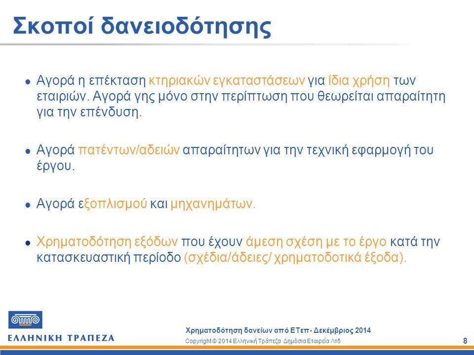 Copyright © 2014 Ελληνική Τράπεζα Δημόσια Εταιρεία Λτδ Χρηματοδότηση δανείων από ΕΤεπ- Δεκέμβριος 2014 9 Σκοποί δανειοδότησης Έξοδα για έρευνα και ανάπτυξη.