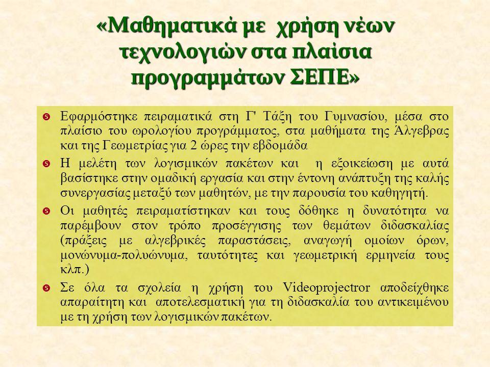 Σεμινάρια για τους υπαλλήλους του ΟΕΕΚ  Τίτλος :  Τίτλος : Αυτοματισμός γραφείου  Διάρκεια :  Διάρκεια : 100 ώρες  Αριθμόςεπιμορφούμενων : 2  Αρ