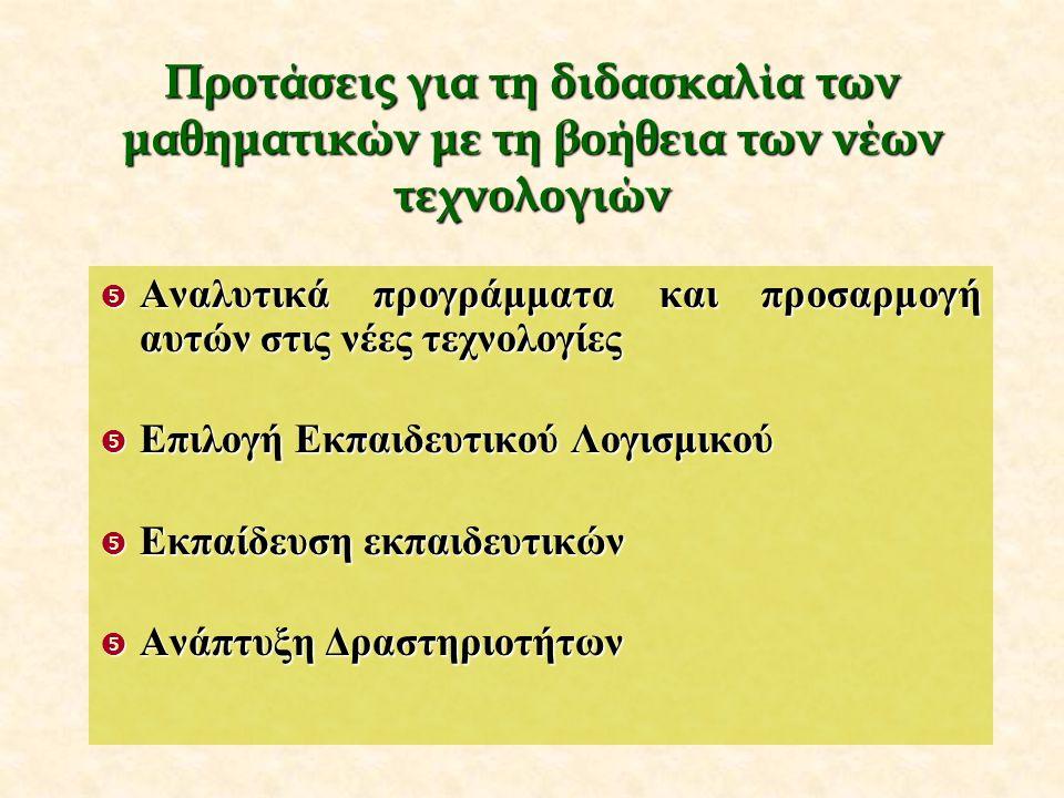 Απο απόσταση εκπαίδευση στα Μαθηματικά (Εύδοξος) Συμμετέχοντεςφορείς Συμμετέχοντες φορείς: Ελληνική Μαθηματική Εταιρεία, Πανεπιστήμιο Πειραιά, Πανεπισ